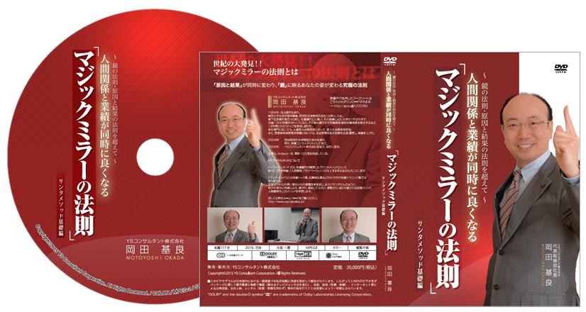 magic_dvd
